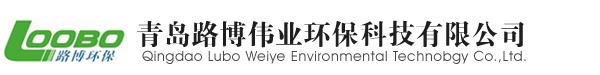 青岛路博伟业环保科技有限公司